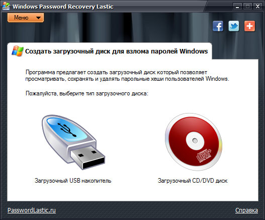 Как удалить в Windows все пароли? Windows Password Recovery в помощь